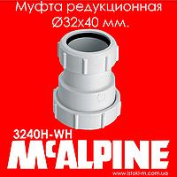 Муфта редукционная компрессионная ∅32х40 мм с двумя гайками 3240H-WH McAlpine, фото 1