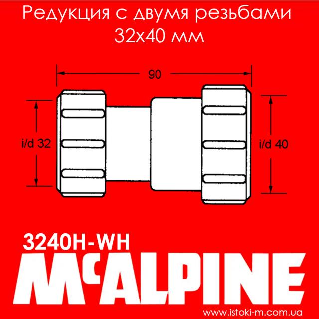 Муфта редукционная компрессионная 32х40 мм с двумя гайками 3240H-WH McAlpine_Муфта компрессионная цанга/цанга Ø32хØ40 McAlpine 3240H-WH_ Муфта компрессионная цанга/цанга 40х32 мм McAlpine 3240H-WH_3240H-WH McAlpine_редукция для внутренней канализации_ редукция для внутренней канализации 32х40 мм_Муфта переходная для внутренней канализации Ø40хØ32 McAlpine 3240H-WH_Муфта переходная для внутренней канализации 32х40 мм McAlpine 3240H-WH_Муфта обжимная32х40 мм McAlpine 3240H-WH_Муфта пластикова редукційна ∅32x∅40/85 3240H-WH McAlpine_mcalpine украина_mcalpine купить интернет магазин_mcalpine официальный сайт_внутренняя канализация_цанговая канализация_компрессионная канализация_ McAlpine
