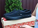 Мужские кеды Vans (черные) B10572 удобная легкая обувь без шнурков, фото 2