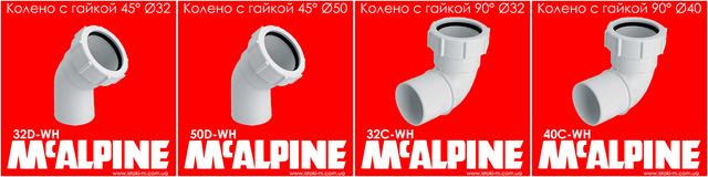 Колено компрессионное для внутренней канализации 90° McAlpine_Колено компрессионное для внутренней канализации 45° McAlpine купить