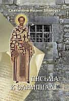 Письма к Олимпиаде. Святитель Иоанн Златоуст