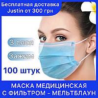Маски медицинские трёхслойные с фильтром (МЕЛЬТБЛАУН), защитные маски медицинские одноразовые 100шт