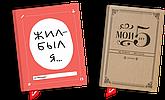 Незвичайні блокноти і папір для нотаток