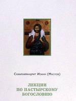 Лекции по пастырскому Богословию. Схиархимандрит Иоанн (Маслов)