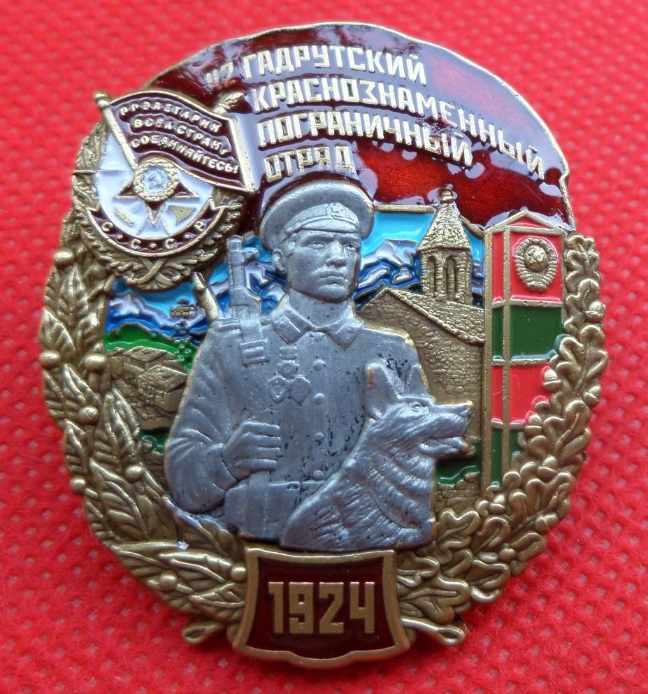 Знак 42 Гадрутский прикордонний загін прикордонні війська КДБ СРСР