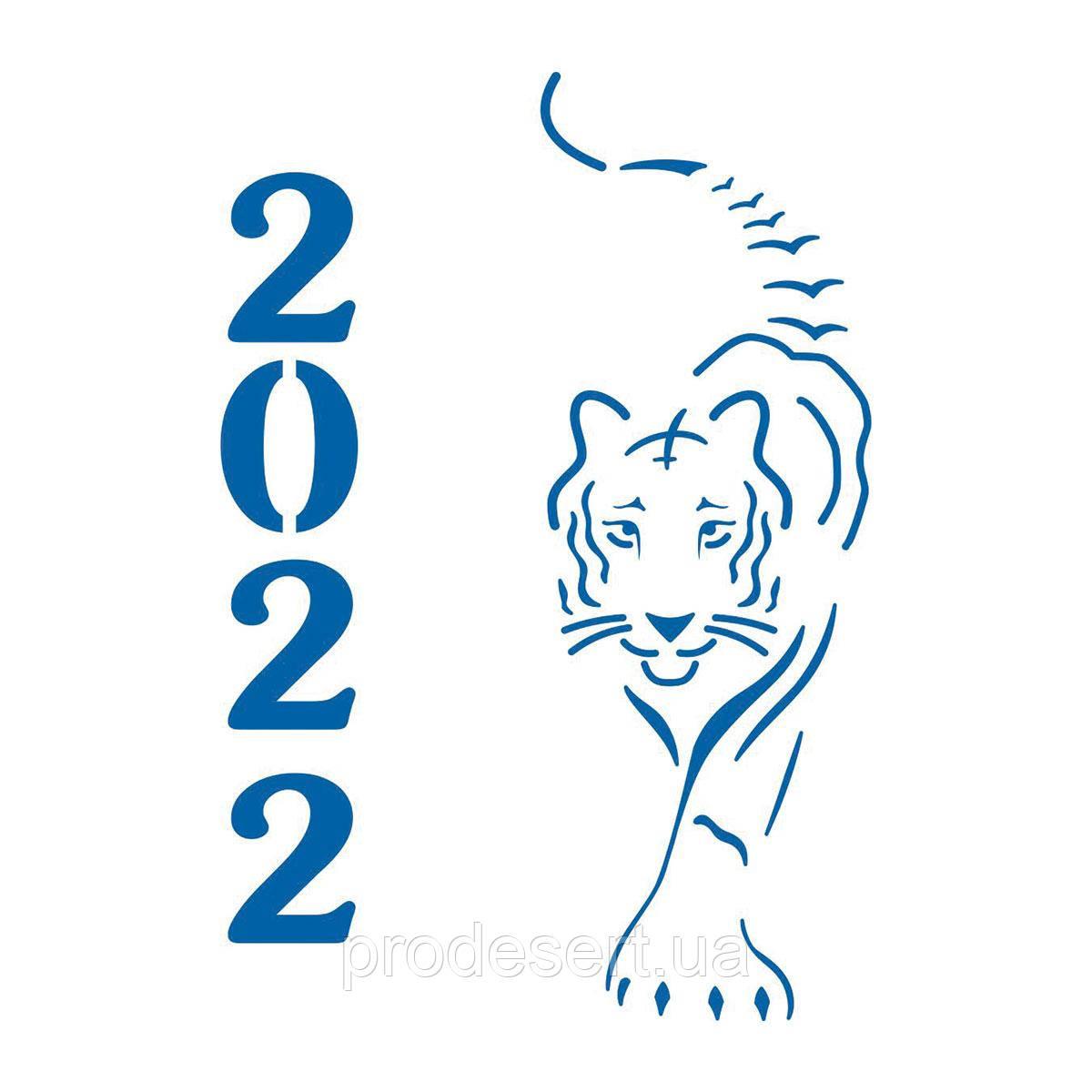 Тигр 2022 трафарет для пряника 10*7 см (TR-2)