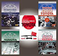 Все про Дао Toyota. Д. Лайкер. Комплект з п'яти книг.