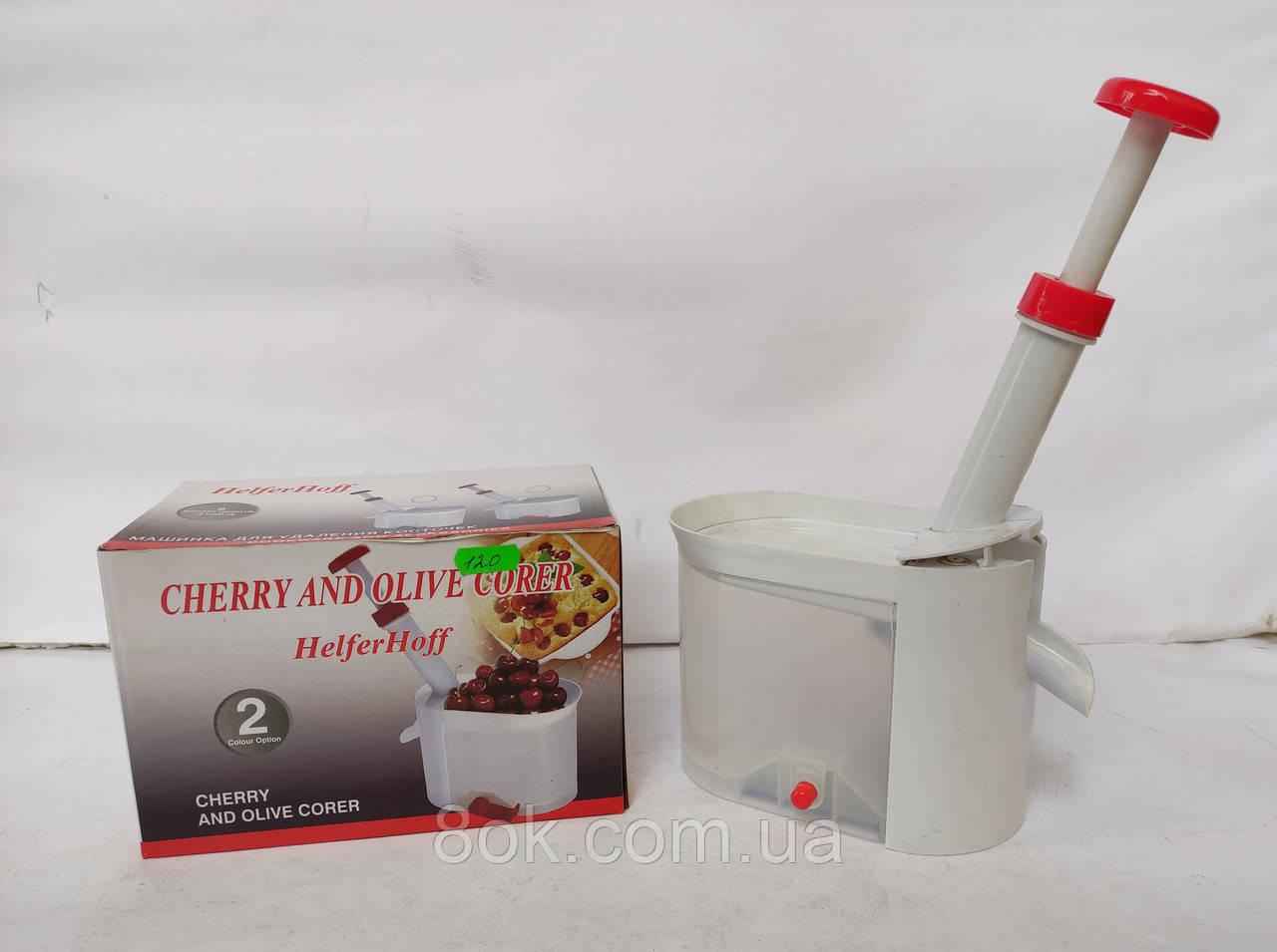 Машинка для удаления косточек с вишни и оливок Helfer Hoff