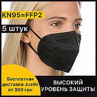 Черная маска респиратор, полумаска черная KN95 респиратор FFP2 без клапана, маска kn95 , набор *5 штук*