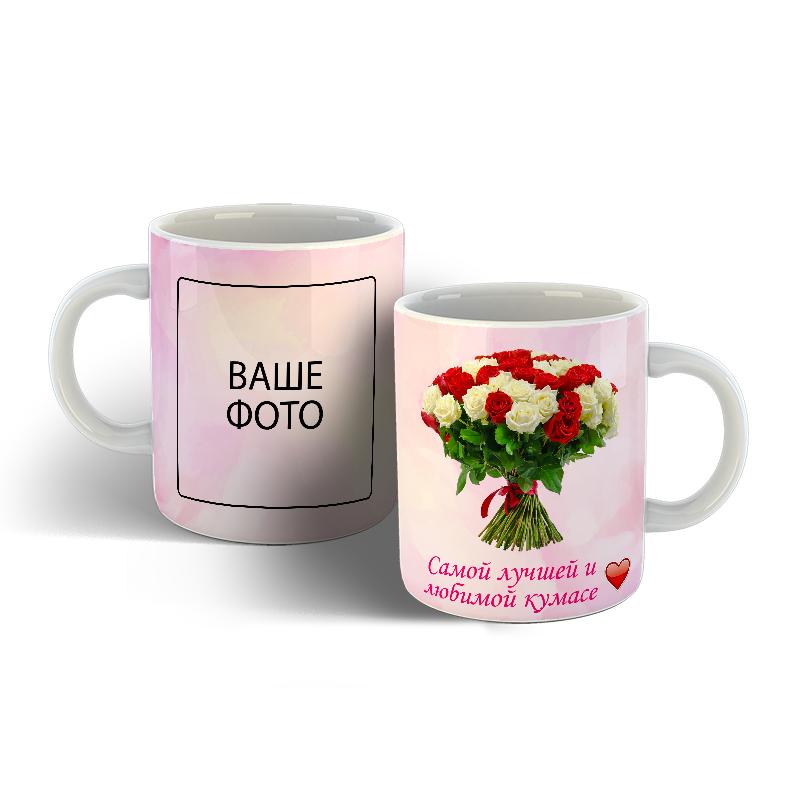 Чашка для найкращій і коханій кумасі.