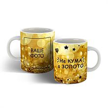 Чашка Не кума, а золото.