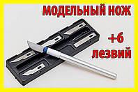 Макетный нож 7в1 + лезвия модельный нож цанговый зажим хобби моделирование цанга
