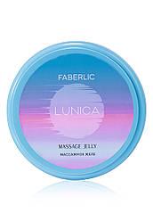 Отзывы (2 шт) о Faberlic Массажное желе Lunica арт 2605
