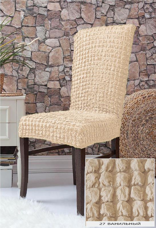 Комплект Чохли на стільці універсальні натяжні без спідниці 6 штук Жатка Ванільний колір