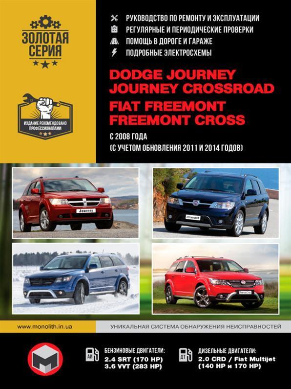 Книга на Dodge Journey / Journey Crossroad / Fiat Freemont / Freemont Cross с 2008 г. (+обновление 2011 и 2014