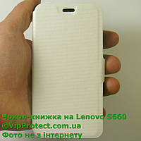 Lenovo S660 белый чехол-книжка на телефон, фото 1