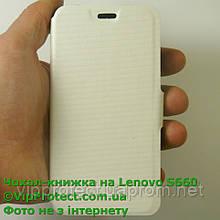 Lenovo S660 білий чохол-книжка на телефон