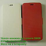 Lenovo S660 белый чехол-книжка на телефон, фото 3