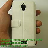 Lenovo S660 белый чехол-книжка на телефон, фото 7