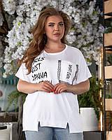 Стильная женская летняя футболка 52-54 56-58 60-62 64-66 черный белый красный электрик
