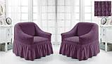 Комплект Чехлов на 2 кресла с юбкой Жатка универсальные натяжные Цвет Темно - Фиолетовый Турция, фото 4