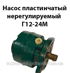 Насос пластинчастий нерегульований Г12-24М