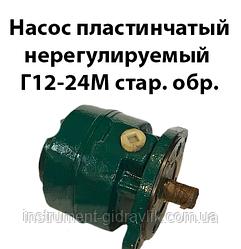 Насос пластинчастий нерегульований Г12-24М стар.обр