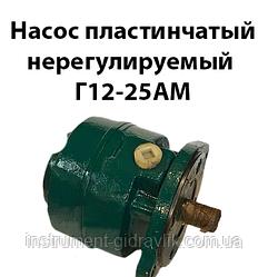 Насос пластинчастий нерегульований Г12-25АМ