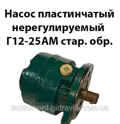 Насос пластинчастий нерегульований Г12-25АМ стар.обр