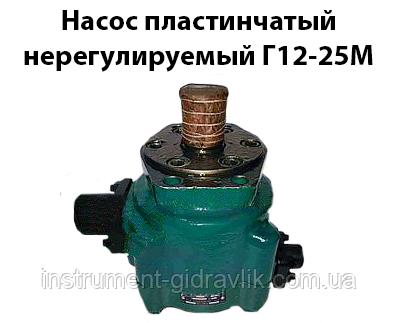 Насос пластинчатый нерегулируемый Г12-25М