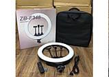 Кольцевая LED лампа ZB-F348 1 диаметром 45 см со штативом и пультом и тремя держателями, Кольцевой led прожект, фото 8