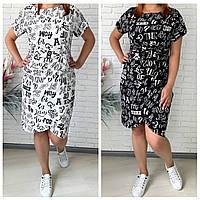 Летнее женское повседневное платье батал. Размер: 48, 50, 52, 54. Цвет: белый, черный