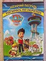 Харьков Раскраска А5 По образцу/Щенячий патруль, фото 1