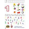 """Рабочая тетрадь Ю.Фишер №3 для детей 3-4 лет """"Цифры"""", фото 7"""