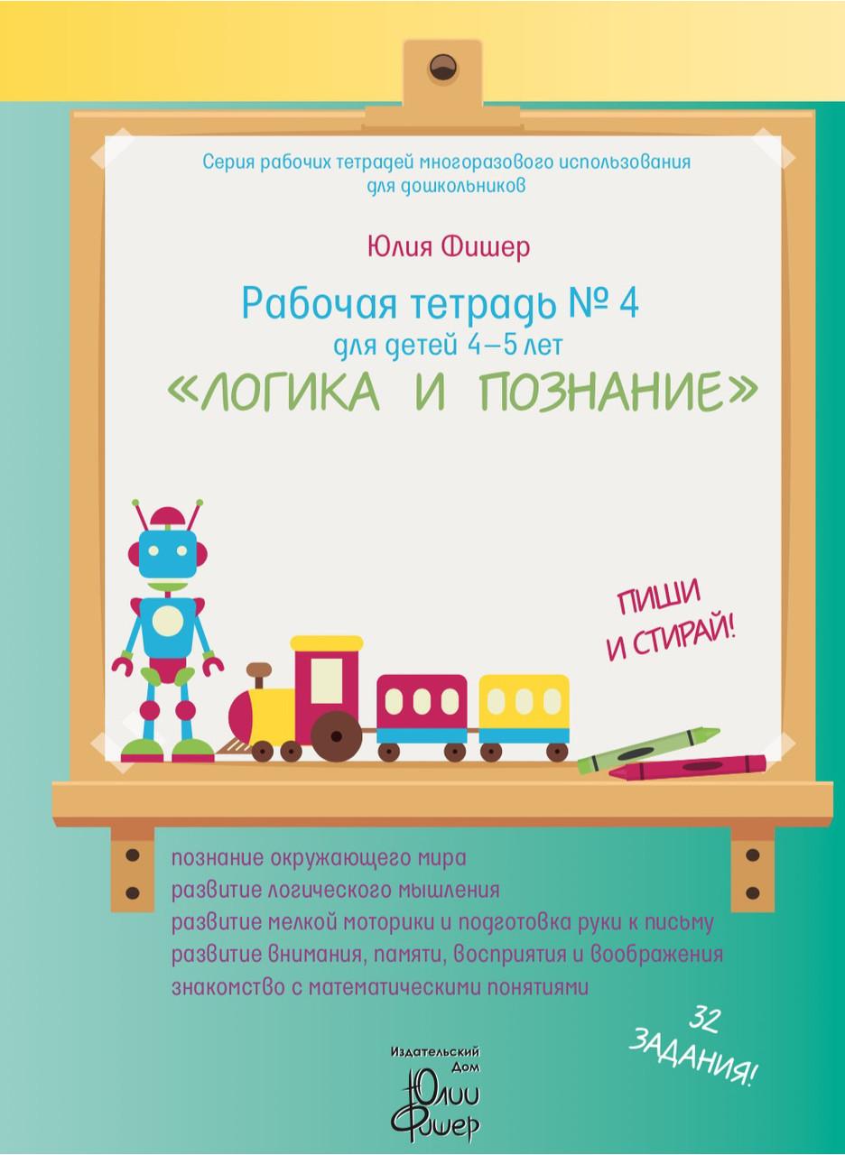 """Рабочая тетрадь Ю. Фишер №4 для детей 4-5 лет """"Логика и познание"""""""