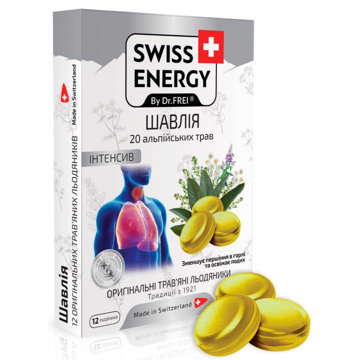 Льодяники для горла Swiss Energy 20 альпійських трав+ шавлія №12, Швейцарія (6773)