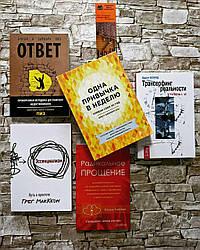 """Набір ТОП 5 книг по саморозвитку """"Одна звичка в тиждень"""",""""Трансерфінг реальності 1-5 ступенів"""" і ін"""