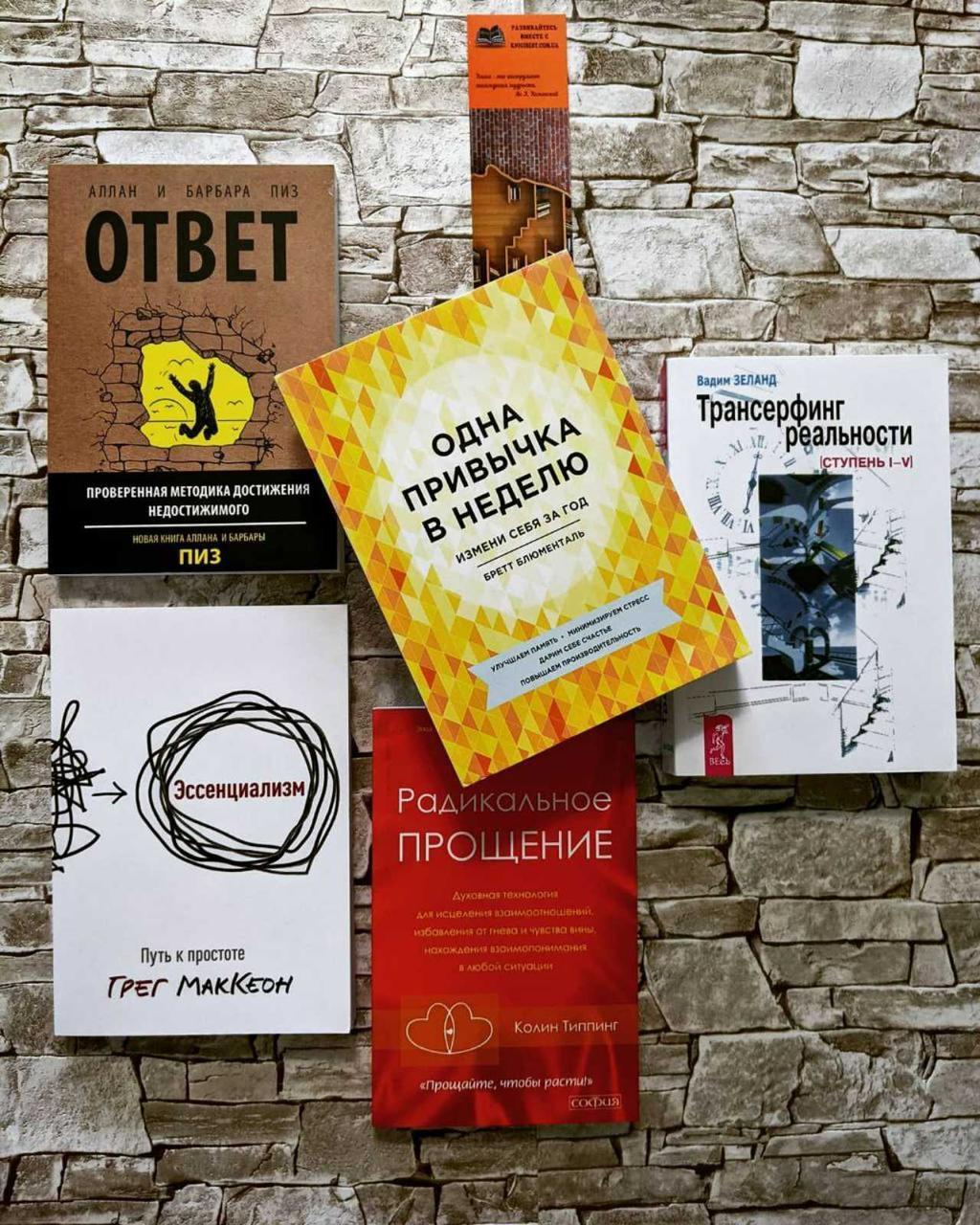 """Набор ТОП 5 книг по саморазвитию """"Одна привычка в неделю"""",""""Трансерфинг реальности 1-5 ступеней"""" и др."""