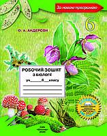 6 клас. Біологія. Робочий зошит (2020)  Андерсон О.А. Школяр