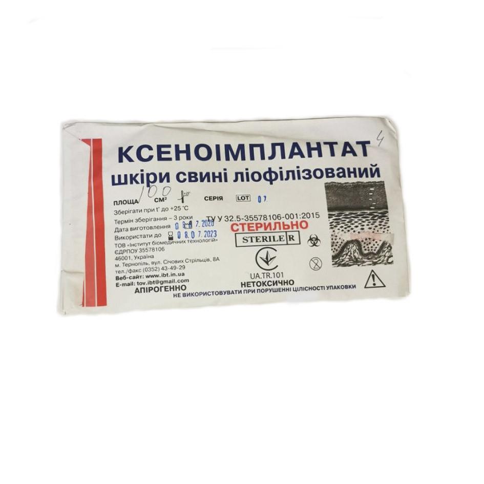 Ксеноимпланты ліофілізовані з шкури свині 200 см2