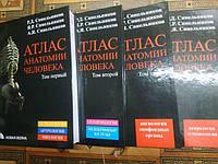 """Атлас анатомии человека"""" в 4-х томах Синельников Р.Д. 2019г."""