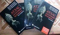 Атлас анатомии человека Синельников Р.Д. в 4х томах