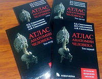 Атлас анатомии человека. в 4х томах