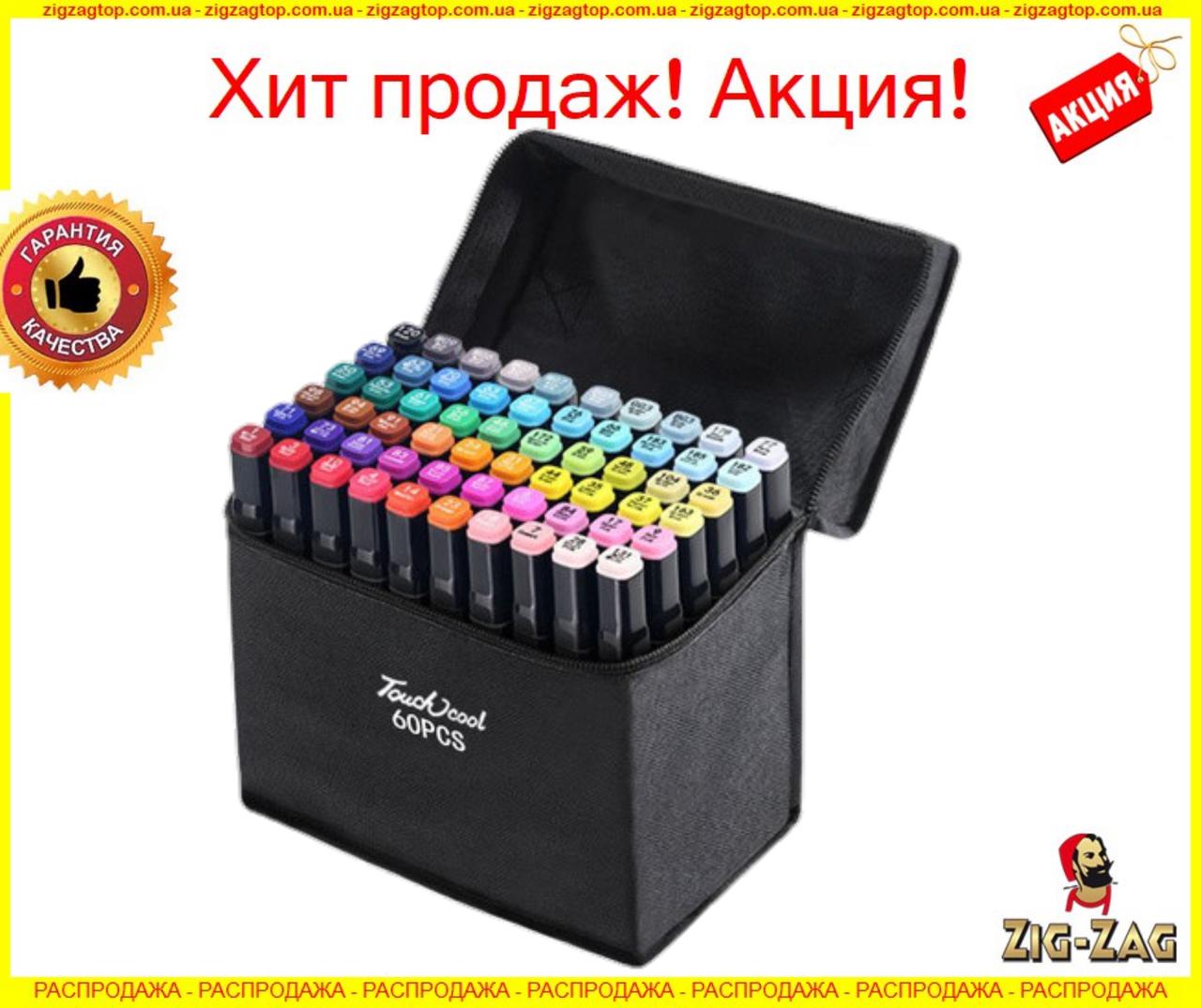 Набор маркеров для скетчинга 60шт Touch фломастеры. Двухсторонние маркеры на Спиртовой основе. Скетч-маркеры