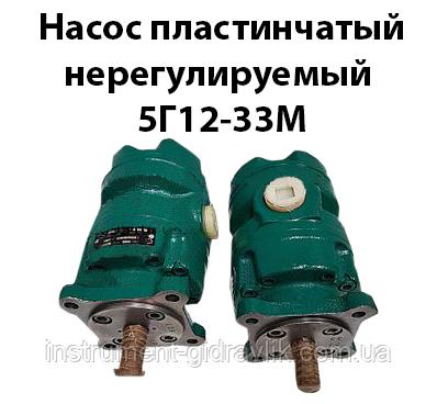 Насос пластинчатый нерегулируемый 5Г12-33М
