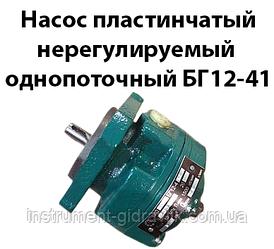 Насос пластинчастий нерегульований однопотоковий БГ12-41
