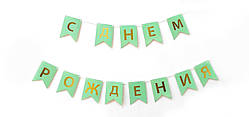 "Гірлянда побуквенная ""З Днем Народження"" РУС Золото на м'ятному"