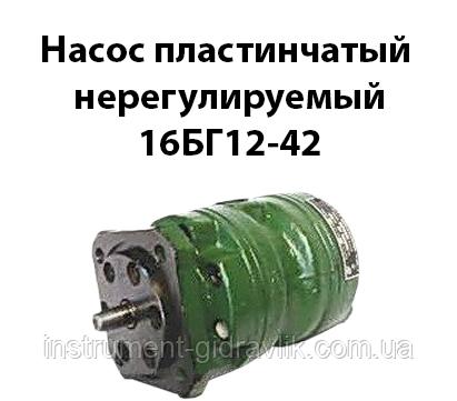 Насос пластинчатый нерегулируемый 16БГ12-42