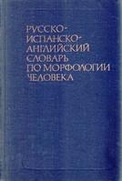 З. Д. Иваницкая, Р. П. Самусев  Русско-испанско-английский словарь по морфологии человека