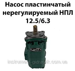 Насос пластинчатый нерегулируемый НПл 12,5-12,5/6,3